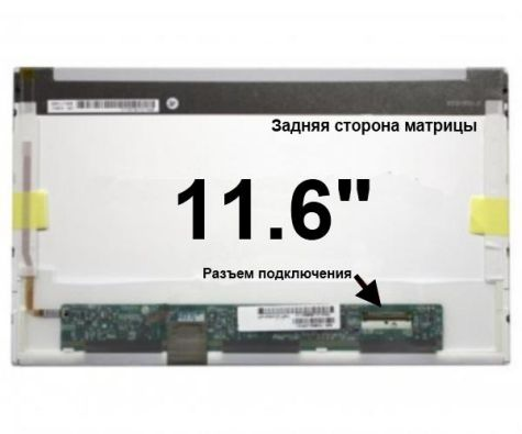 Матрицы для Samsung X-series X120 FA01UK (фото)